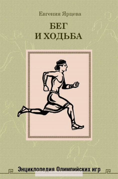 книги о беге