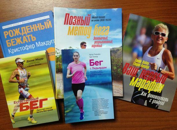 книги про бег